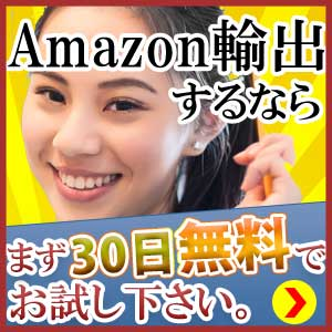 Amazon輸出するなら、まず30日無料でお試し下さい