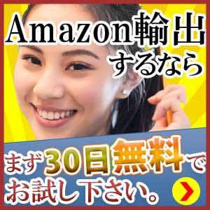 Amazon輸出するなら、まず30日無料でお試し下さい