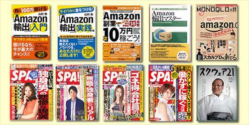 A塾 Amazon輸出専門のネット塾が取材を受けた雑誌等