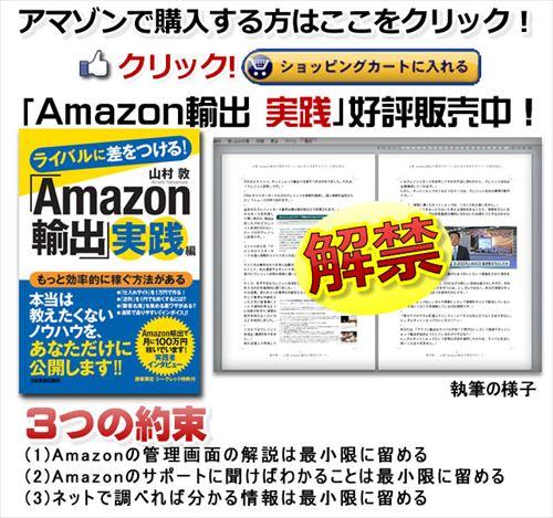 「Amazon輸出 実践」
