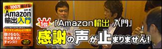 Amazon輸出入門