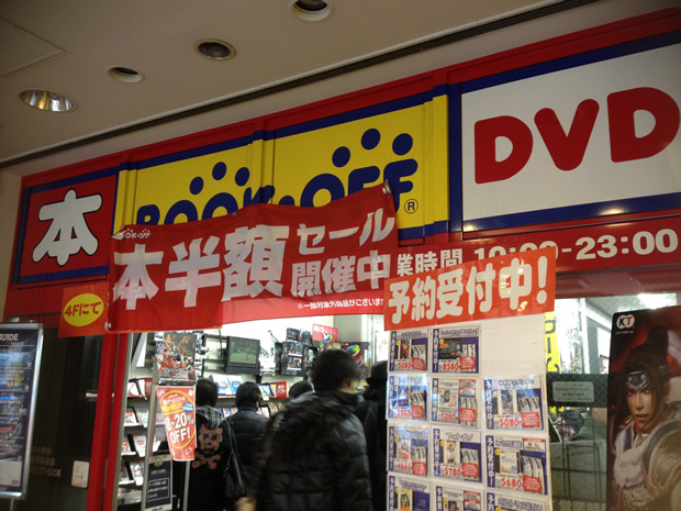 BOOKOFF(ブックオフ) 秋葉原駅前店1