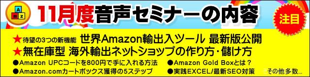 Amazon輸出、Amazon輸入ならA塾の個別サポート