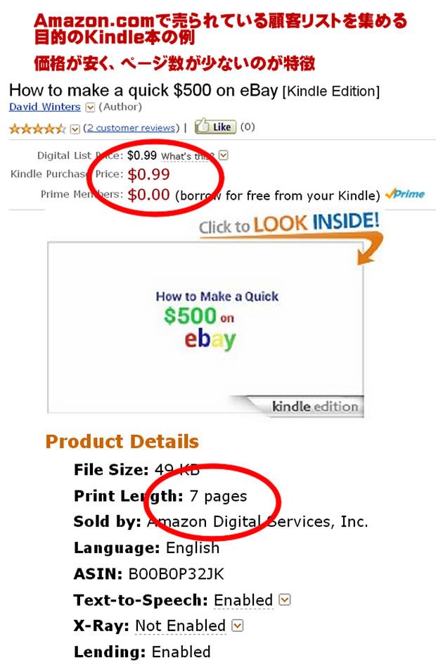 Amazon.comで売られている顧客リストを集める目的のKindle本の例