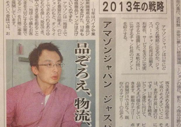 Amazon日本のジャスパー・チャン社長が2013年の戦略について語っている記事
