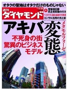週刊ダイアモンドの秋葉原特集の表紙