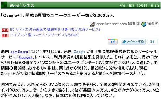 Google+、開始3週間絵でユニークユーザー数が2000万人を伝えるニュース