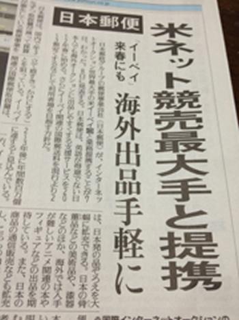 「日本郵便、eBayと提携」というニュースが新聞一面に掲載された