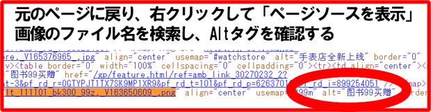 元のページに戻り、右クリックしてページソースを表示。画像のファイル名を検索し、ALTタグを確認する
