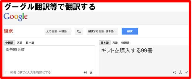 グーグル翻訳で翻訳する