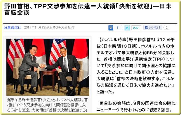 野田首相、TTP交渉参加を伝達。大統領「決断を歓迎」日米首脳会談
