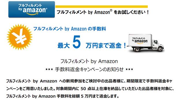 AmazonFBA新規ご利用キャンペーン1