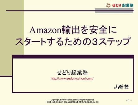 Amazon輸出を安全にスタートする3ステップ