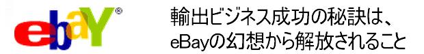 eBayのロゴ