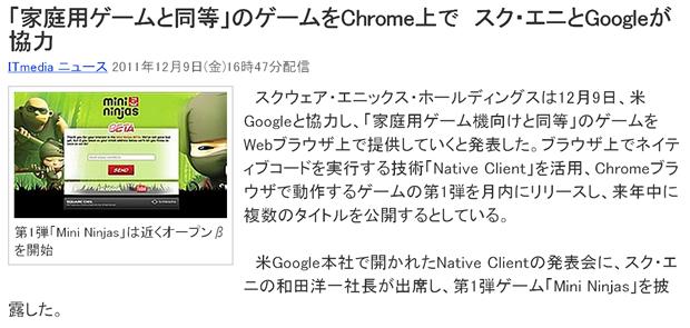スク・エニとGoogleがゲーム開発