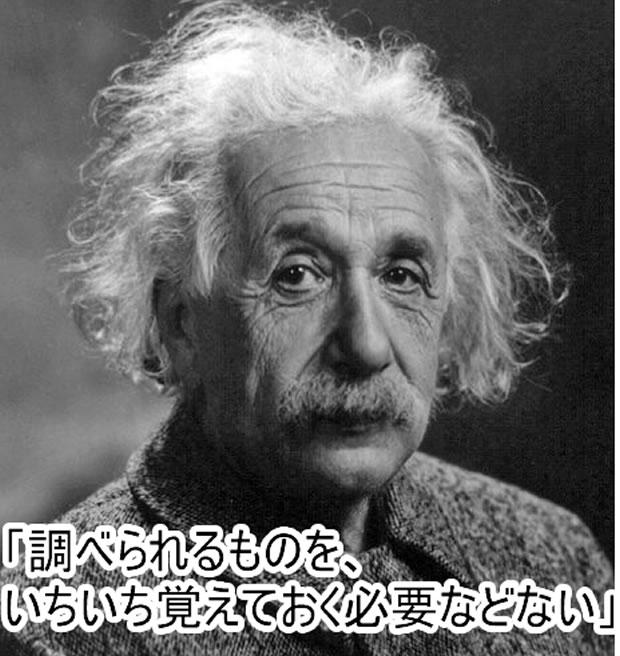 アインシュタインの言葉