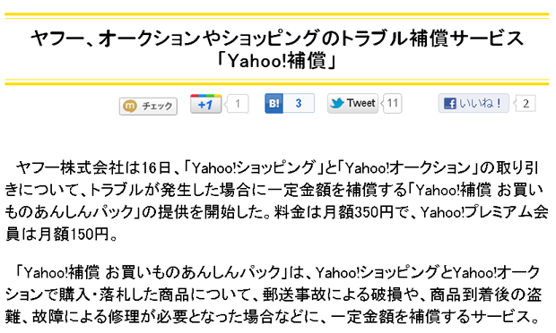 Yahoo!補償 お買いものあんしんパック
