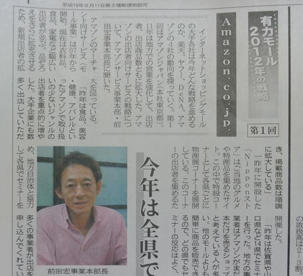 Amazon事業本部長のインタビュー記事 日本ネット経済新聞