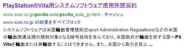 日本で購入したPS Vitaは海外輸出できない1