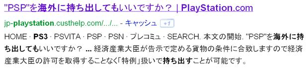 日本で購入したPS Vitaは海外輸出できない2