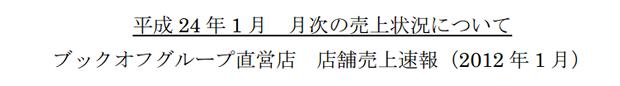 ブックオフ店舗売上速報1
