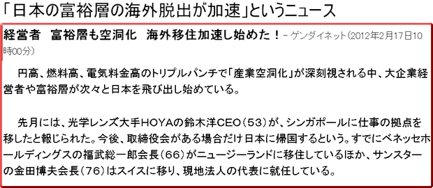 日本の富裕層の海外脱出が加速している
