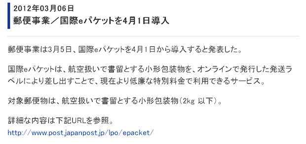 郵便事業 国際eパケットを4月1日導入