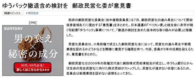郵パック撤退含め検討を 郵政民営化委が意見書