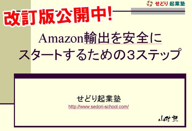 Amazon輸出を安全にスタートするための3ステップ