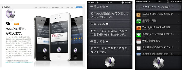 iPhone Siriの画像