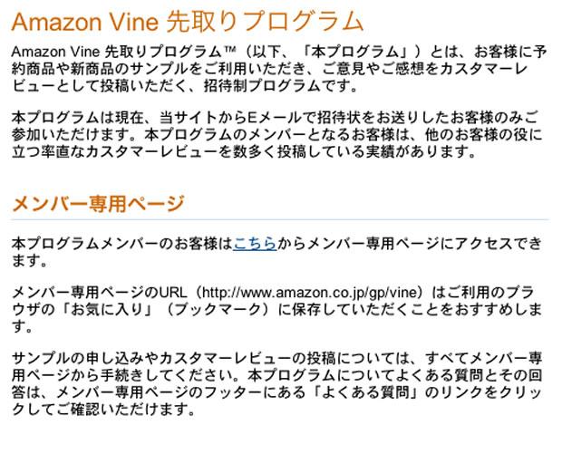 Amazon Vine 先取りプログラム