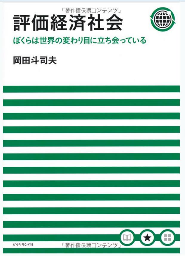 評価経済社会 岡田斗司夫著