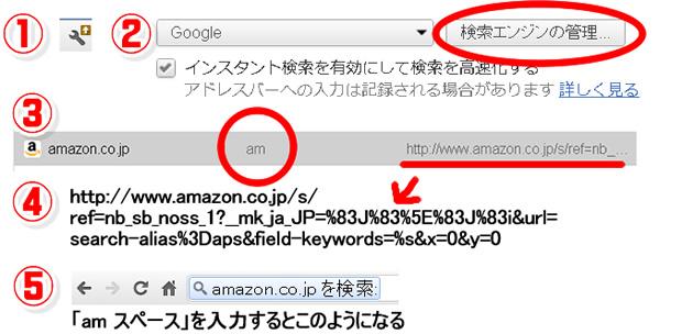 Google ChromeでいきなりAmazon検索する5つの手順