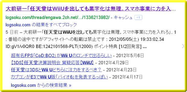 大前研一「任天堂はWii Uを出しても黒字化は無理」
