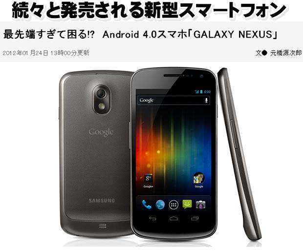 続々と発売される新型スマートフォン