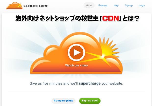 海外向けネットショップの救世主「CDN」とは?
