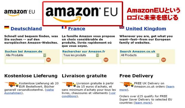 Amazon輸出の未来を予感させる「Amazon EU」ロゴ