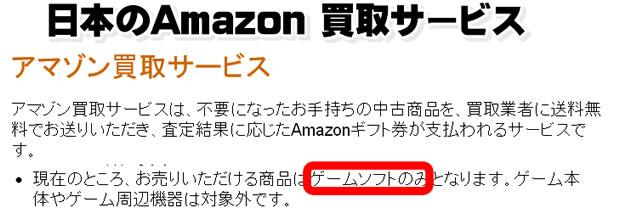 日本のAmazon買取サービス