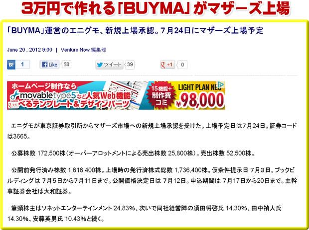 3万円で作れるBUYMAがマザーズ上場