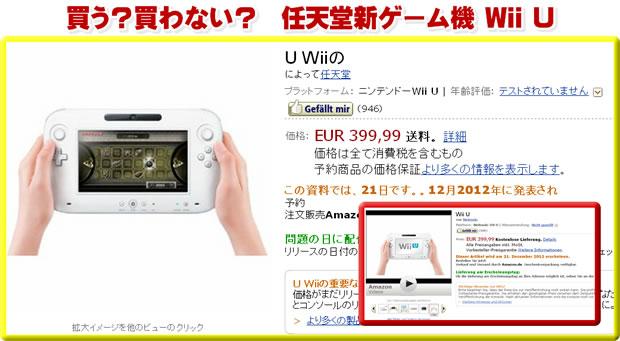買う?買わない? 任天堂新ゲーム機 Wii U