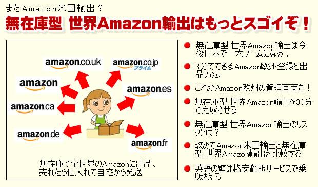 まだアマゾン米国輸出? 無在庫型 世界Amazon輸出はもっとスゴイぞ!