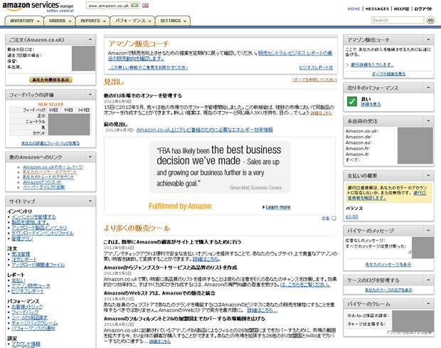 Amazon欧州の管理画面(自動翻訳)