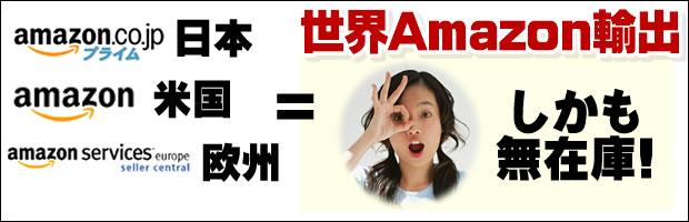 日本、米国、欧州=世界Amazon輸出。しかも無在庫!