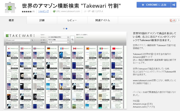 TAKEWARI Chrome版