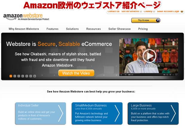 Amazon欧州 ウェブストア