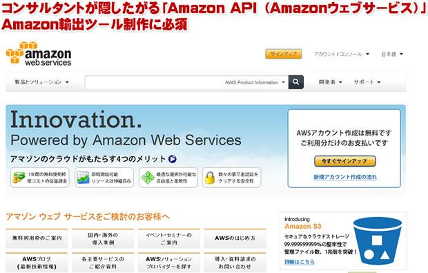 コンサルタントが隠したがる「Amazon API」Amazon輸出ツール制作に必須