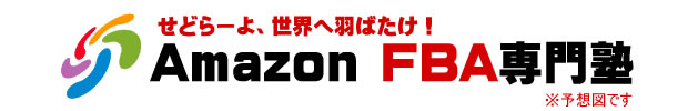 Amazon FBA専門塾
