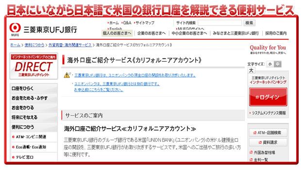 日本にいながら日本語で銀行口座を開設できる便利サービス