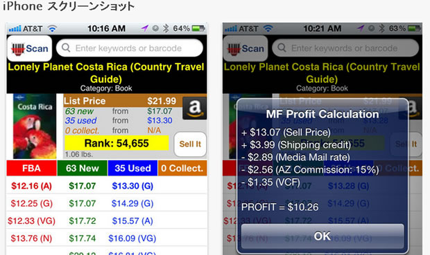 Amazon輸出の店頭仕入れを可能にするスマホ用アプリのスクリーンショット