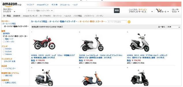 Amazonのトップページにバイクが並んでいる